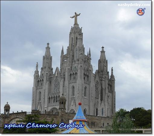 храм Святого Сердца на горе Тибидабо
