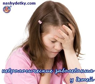 лечение неврологических заболеваний у детей