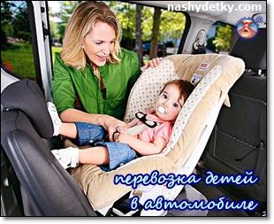 perevozka-detej-avtomobile