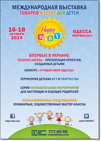 выставка товаров для детей