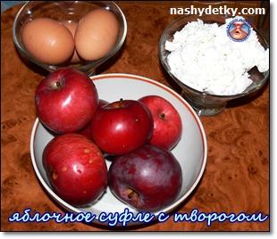 яблочное суфле с творогом ингредиенты
