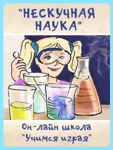 нескучная наука