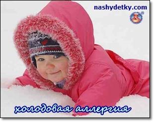 аллергия на холод у детей