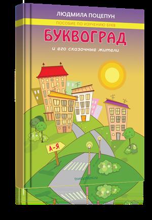 буквоград