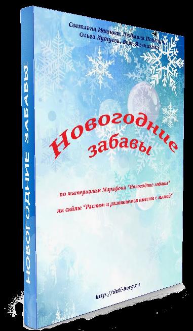 книга новогодние забавы