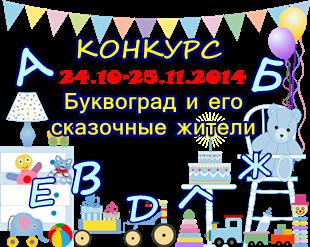 конкурс для детей