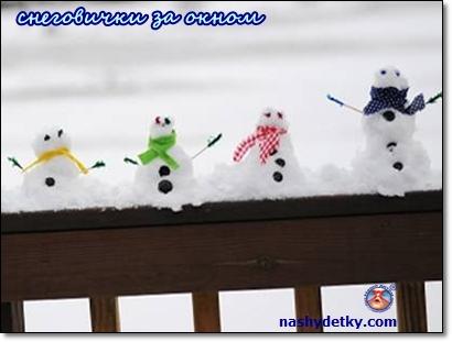 снеговички за окном