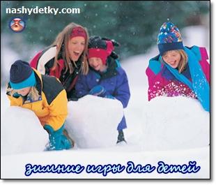 зимние игры для детей и взрослых