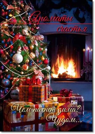 aroma_winter2