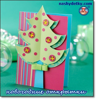 как сделать новогодние открытки своими руками