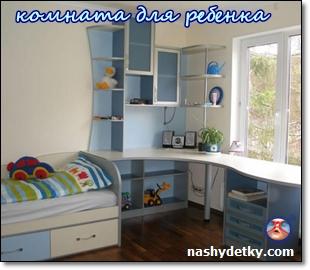 комната для ребенка 3-5 лет