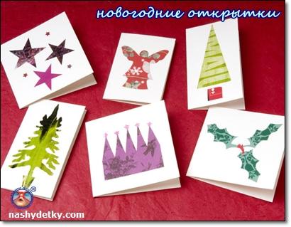 мастерим новогодние открытки