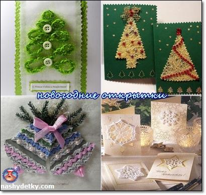новогодние открытки из разных материалов
