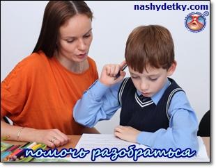 помогите ребенку