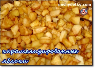 карамелизированные яблоки