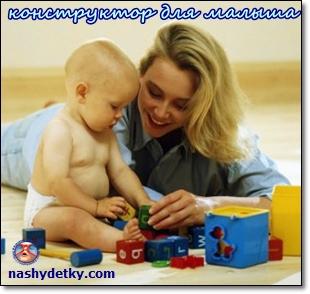 конструктор для малыша