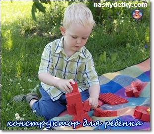 конструктор для ребенка 2-5 лет