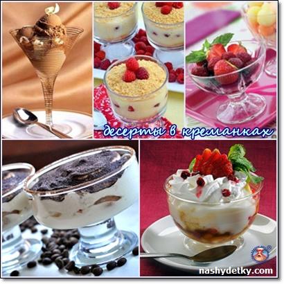 десерты в креманках
