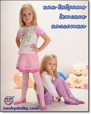 как выбрать детские колготки