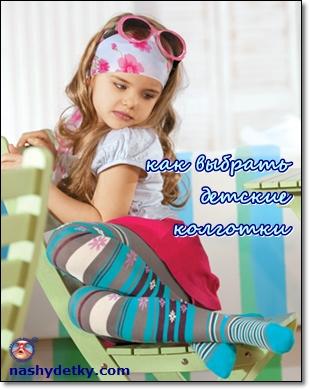 колготки для ребенка