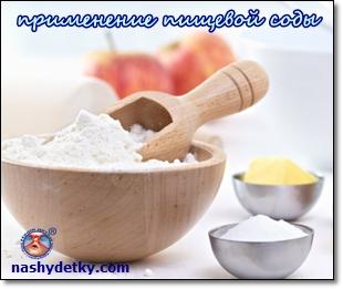 применение пищевой соды