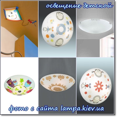 фото с сайта lampa.kiev.ua