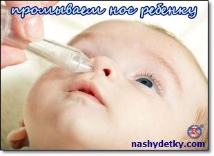 как промыть нос грудничку