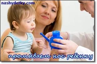 как промывать нос ребенку