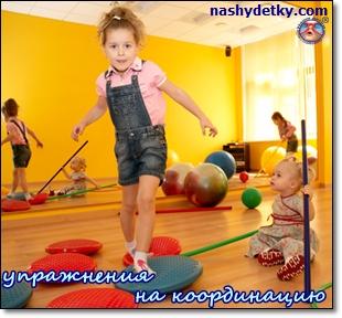 упражнения для координации