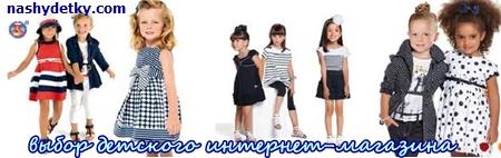 выбор детского интернет-магазина