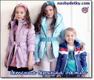 выбор детской верхней одежды