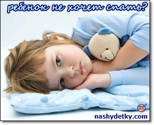 что делать если ребенок не хочет спать
