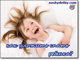 как ребенка уложить спать