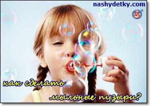 как сделать мыльные пузыри