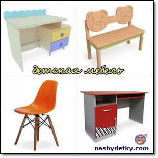 десткая мебель