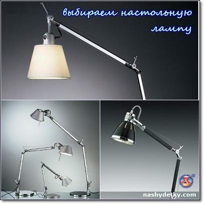 правильная настольная лампа