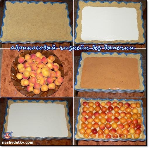 абрикоксовый чизкейк без выпечки