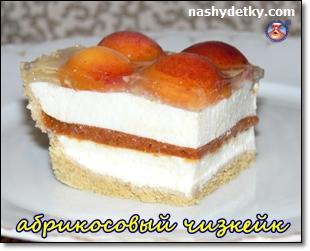 абрикосовый чизкейк