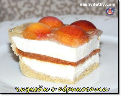 чизкейк с абрикосами