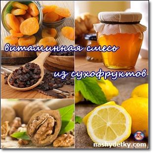 витаминная смесь из сухофруктов 1