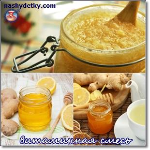 витаминная смесь с имбирем и медом