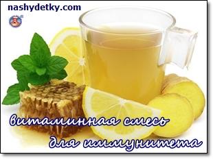 витаминная смесь с медом