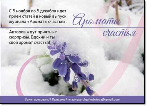 aromaty_anons13