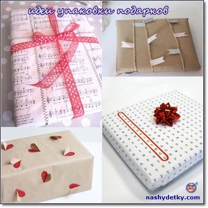упаковать подарок просто