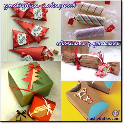 Упаковка подарков своими руками коробка