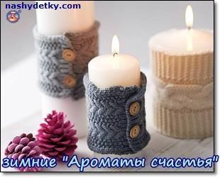 зимние ароматы счастья