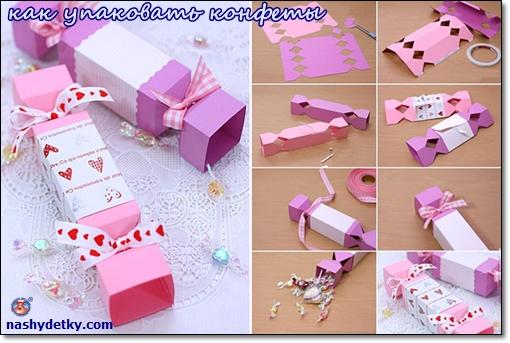 как упаковать конфеты