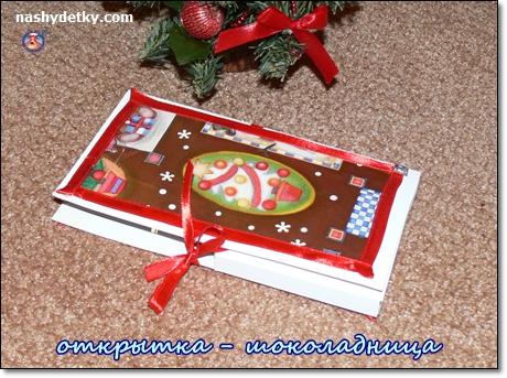открытка шоколадница