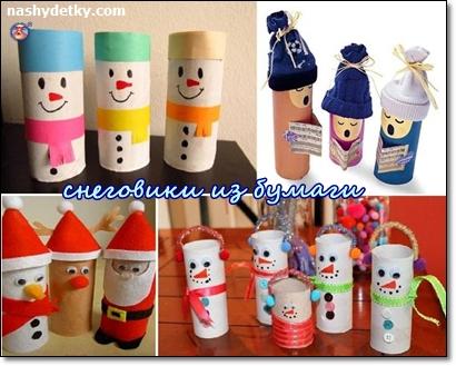 снеговики из цилиндров бумаги