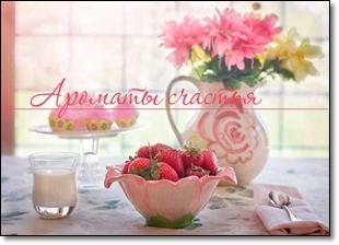 aromaty_schastya